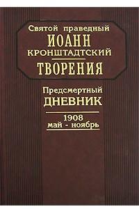 Творения. Предсмертный дневник. 1908 май-ноябрь
