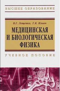 Медицинская и биологическая физика