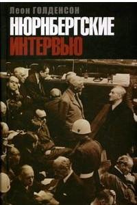 Нюрнбергские интервью