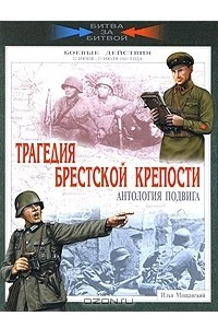 Трагедия Брестской крепости. Антология подвига. Боевые действия 22 июня - 23 июля 1941 года