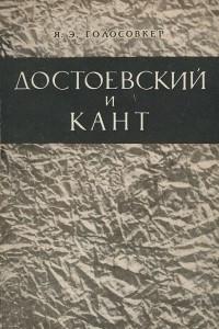 Достоевский и Кант