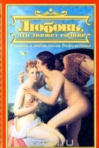 Любовь, что движет солнце: Сонеты о любви эпохи Возрождения