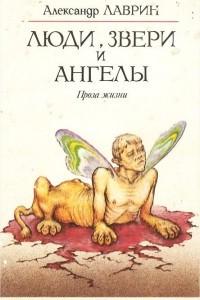 Люди, звери и ангелы. Проза жизни
