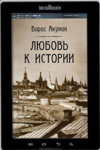 Любовь к истории