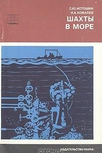 Шахты в море