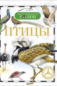 Птицы. Детская энциклопедия РОСМЭН