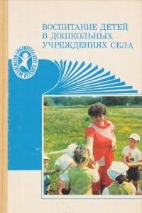 Воспитание детей в дошкольных учреждениях села (в условиях разновозрастной группы)