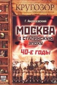Москва в сталинскую эпоху. 40-е годы