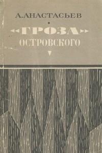 «Гроза» Островского