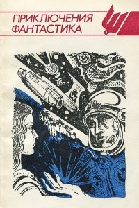 Приключения, фантастика Вып.3