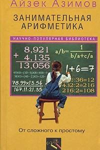 Занимательная арифметика. От сложного к простому