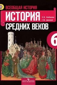 Всеобщая история. Истоpия Сpедних веков. 6 класс