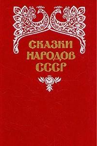 Сказки народов СССР. В двух томах. Том 1