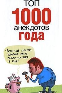 Топ 1000 анекдотов года