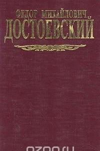 Федор Михайлович Достоевский. Собрание сочинений в семи томах. Том 8