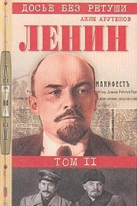 Ленин. Личностная и политическая биография. В двух томах. Том 2
