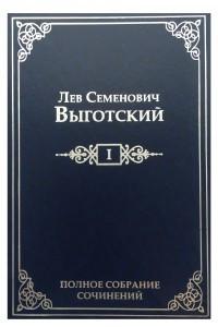 Л. С. Выготский. Полное собрание сочинений в 16 томах. Том 1. Драматургия и театр