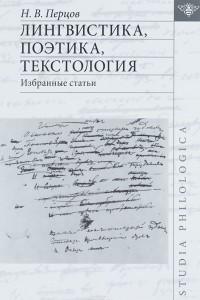 Лингвистика, поэтика, текстология. Избранные статьи
