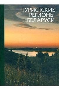 Туристские регионы Беларуси. Справочное издание
