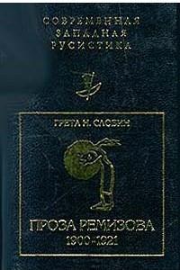 Проза Ремизова. 1900 - 1921
