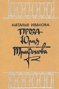 Проза Юрия Трифонова