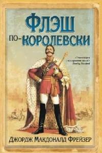 Флэш по-королевски