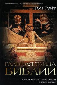Главная тайна Библии. Смерть и жизнь после смерти в христианстве