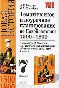 Тематическое и поурочное планирование по Новой истории. 1500-1800. 7 класс