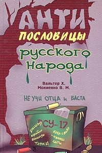 Антипословицы русского народа