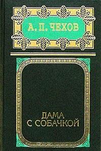 Собрание сочинений в 8 томах. Том 7. Дама с собачкой