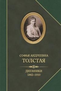 С. А. Толстая. Дневники 1862-1910