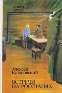 Встречи на росстанях