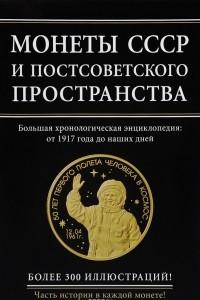 Монеты СССР и постсоветского пространства. Большая хронологическая энциклопедия. От 1917 года до наших дней