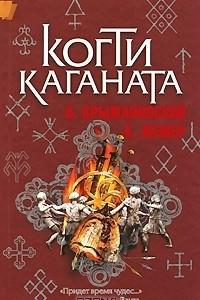 Когти Каганата