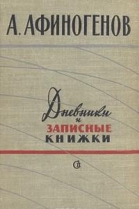 Дневники и записные книжки