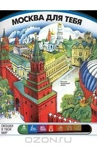 Москва для тебя