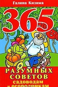 365 разумных советов садоводам и огородникам