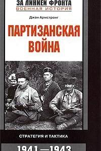 Партизанская война. Стратегия и тактика. 1941-1943