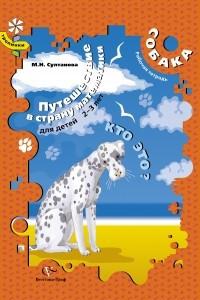 Кто это? Собака. Путешествие в страну математики. Рабочая тетрадь для детей 2-3 лет
