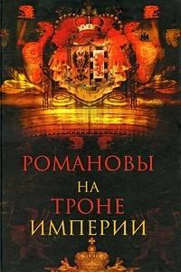 Романовы на троне империи