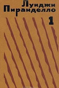 Луиджи Пиранделло. Избранная проза в двух томах. Том 1