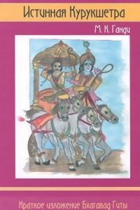 Истинная Курукшетра. Краткое изложение Бхагавад Гиты
