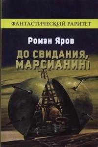 До свидания, марсианин! Рассказы