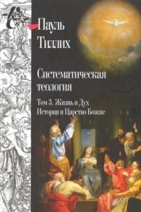 Систематическая теология. В 3 томах. В 2 книгах