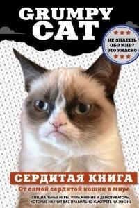 Grumpy Cat. Сердитая книга от самой сердитой кошки в мире