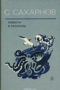 С. Сахарнов. Повести и рассказы