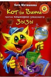 Кот да Винчи против кошмарно-ужасного Зызы