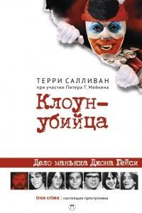 Клоун-убийца. Дело маньяка Джона Гейси