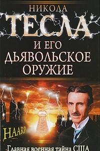 Никола Тесла и его дьявольское оружие