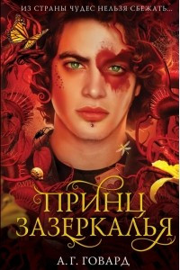 Принц Зазеркалья